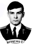 Антощенко В.Б.