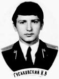 Гусаковский Н.В.