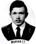 Марков Г.Г.