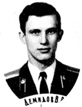 Демидов В.В.