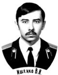 переход на персональную страницу Ищенко В.В.