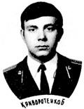 Криворотченко Б.М.