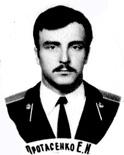 Протасенко Е.И.