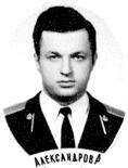 Александров А.М.