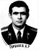 Горбанев А.П.