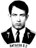 Литасов В.П.