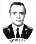 Шитиков В.К.