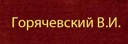 Горячевский В.И. умер 22.11.2013г и похоронен в г.Калининград