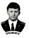 переход на персональную страницу Бордашевич Ф.Ф.