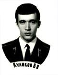 Куликов В.Н.