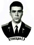 Кузнецов С.А.