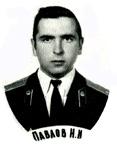 Павлов Н.И.