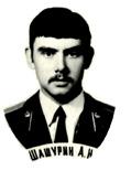 Шашурин А.Н.