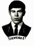 Теленченко Н.Т.