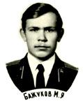 Бажуков М.Я.