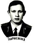 Гавриленков В.Н.