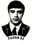 Худяков В.Н.