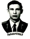 Рыбальченко В.В.