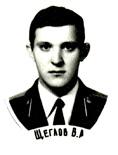 Щеглов В.А.