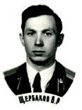 Щербаков В.В.