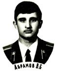 Абрамов В.Б.
