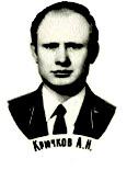 Крючков А.Н.