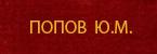 Попов Ю.М. трагически погиб в 1999году.Место захоронения уточняется.