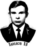 Баранов В.А.