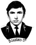 Болейко С.П.