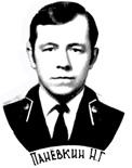 Паневкин Н.Г.
