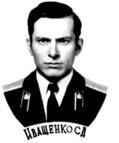 Иващенко С.Д.