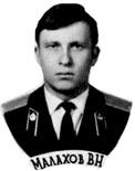 Малахов В.Н.