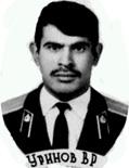 Уринов В.Р.