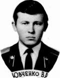 Ювченко В.А.