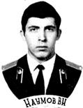 Наумов В.Н.