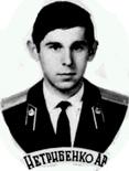 Нетрибенко А.В.
