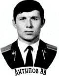 Антипов В.В.
