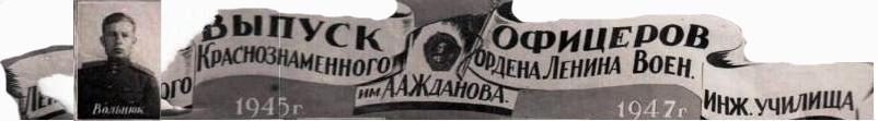 Выпускник Ленинградского ВИОЛКу первого послевоенного выпуска 1945-1947гг. с трехгодичным сроком обучения.