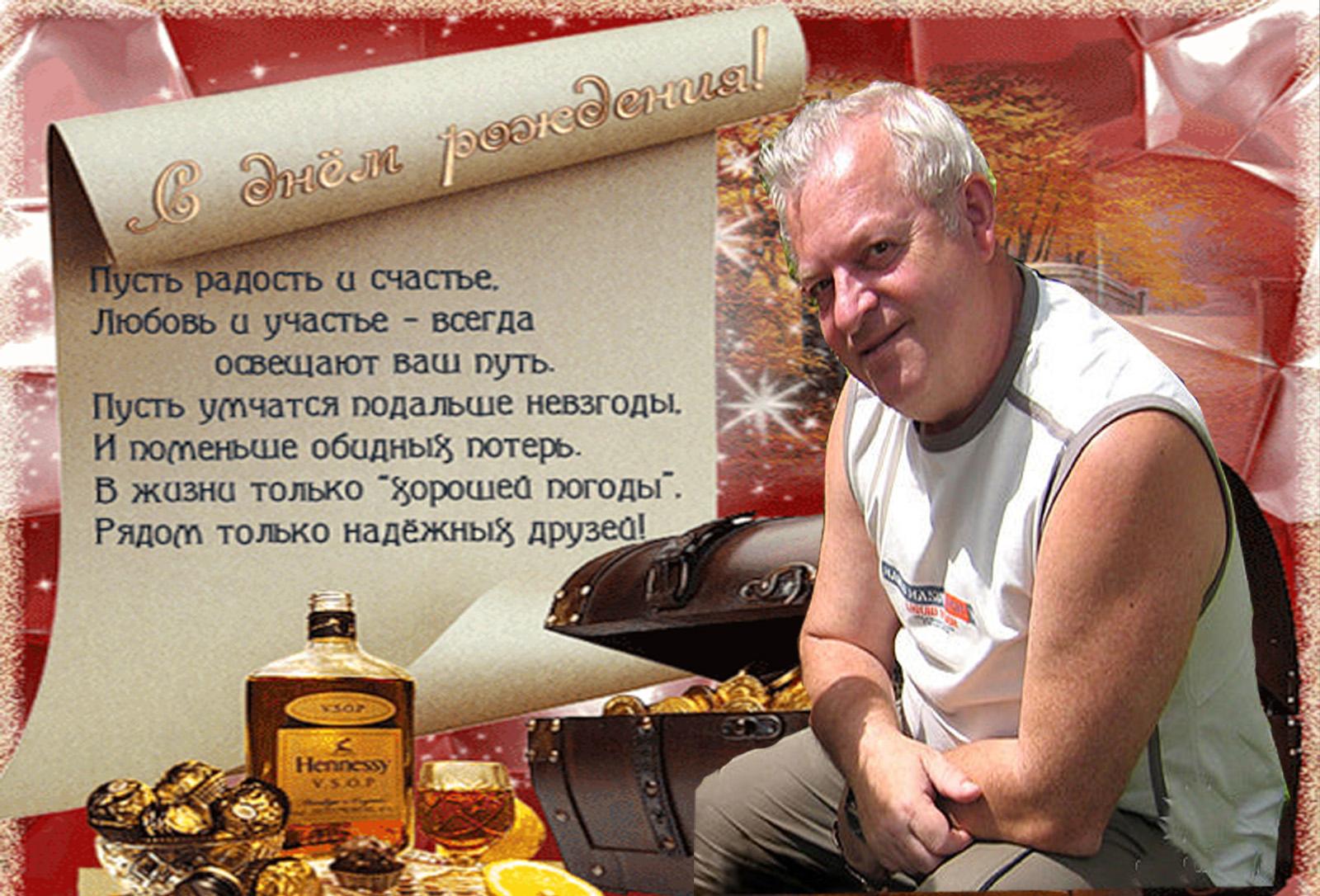 С 61-ой годовщиной поздравления шлем Голубец А.А. 18 ФЕВРАЛЯ 2013г. по адресу г.Кривой Рог , УКРАИНА
