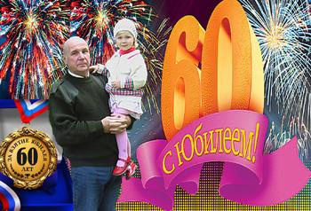 21 июля наши поздравления Сергею Кондратьеву с 60-летним юбилеем.Всего доброго тебе и твоей семье! Будь СЧАСТЛИВ!