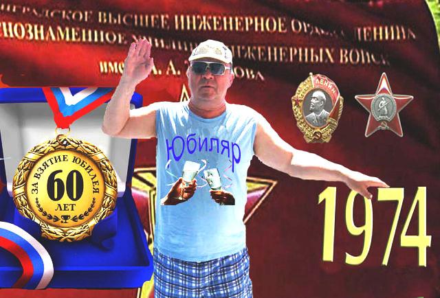 Наши поздравления ЮБИЛЯРУ!!!!!!!! Володя, счастья тебе и семье!!!!!!!! Калининград, 7сентября 2013года........