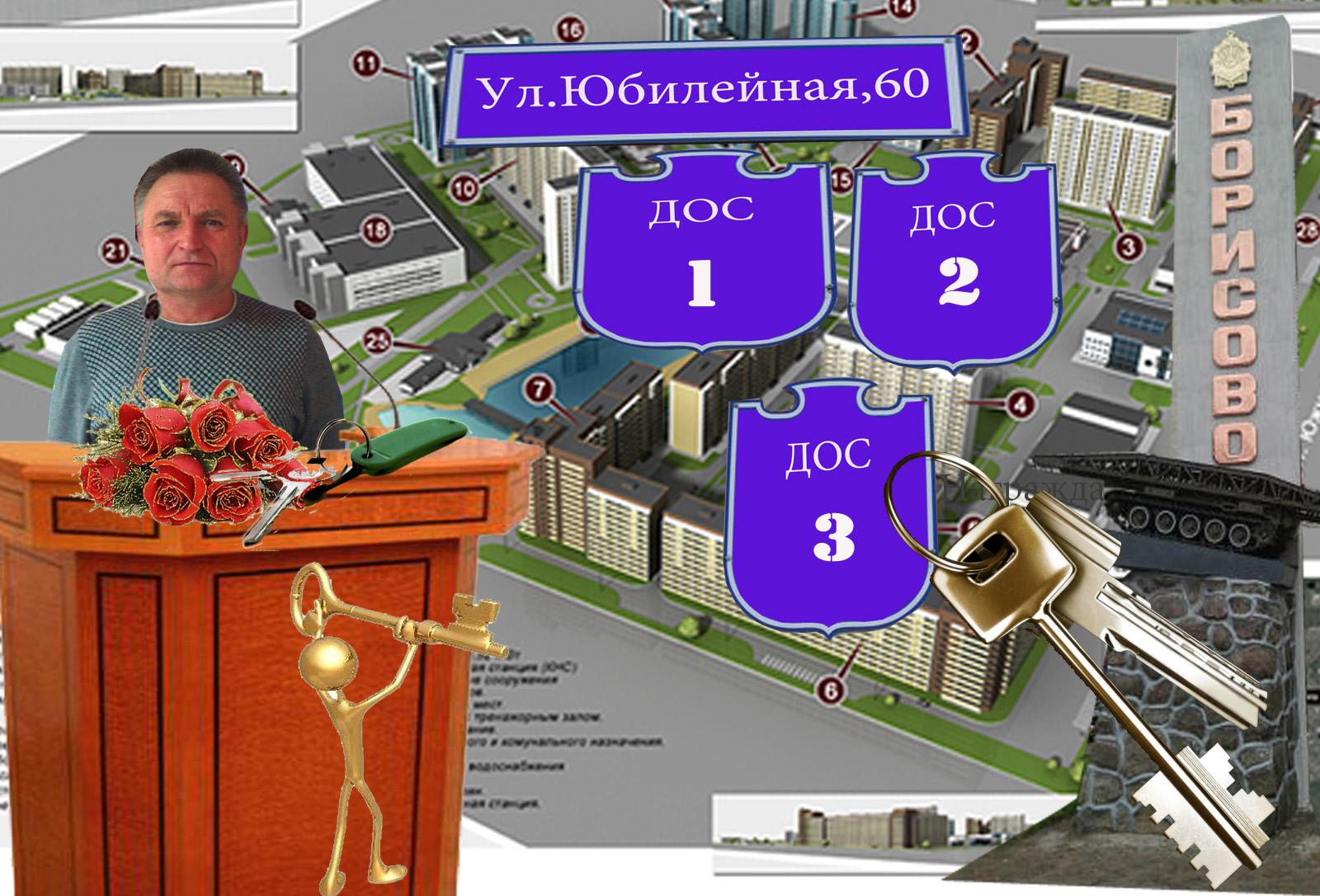 вручение ключей 60 летним юбилярам ключей от квартир ДОС №1,ДОС№2,ДОС№3